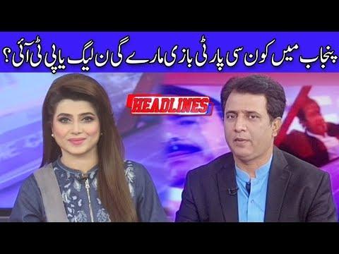 Punjab Special - Headline at 5 With Uzma Nauman - 14 June 2018 - Dunya News thumbnail