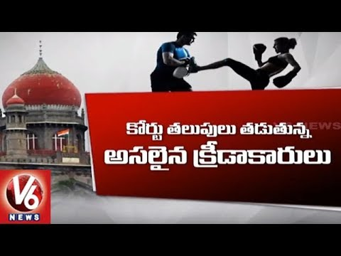 High Court Scraps Sports Quota In Medical, Engineering Admissions | V6 News