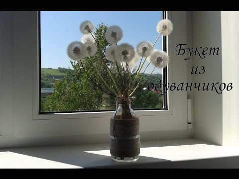 Букет из одуванчиков /a bouquet of flowers of a dandelion/ Сама Я mk