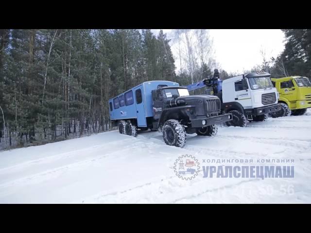 Вахтовые Автобусы в условиях бездорожья, ООО ХК Уралспецмаш
