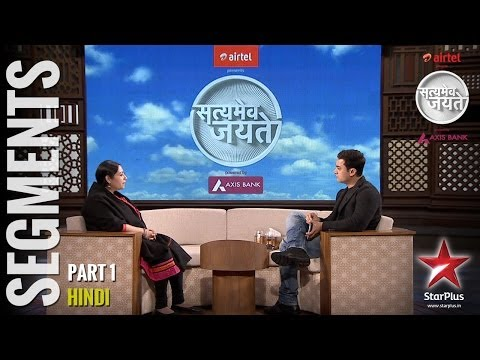 Satyamev Jayate Season 2 - Fighting Rape : Daughters Lost ( Part 1) - Hindi