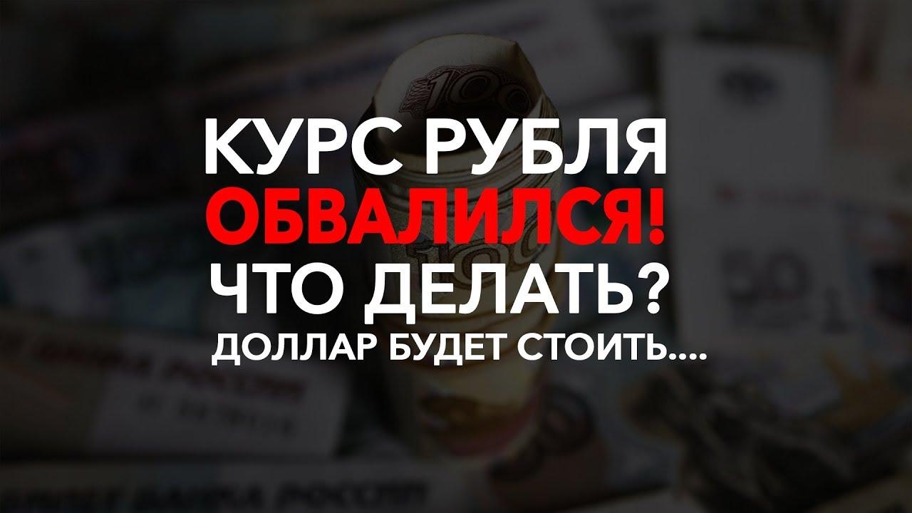 Прогноз курса рубля на 2018 год новости