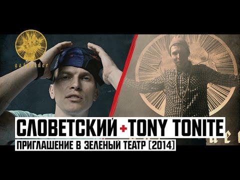 Tony Tonite & Словетский - Приглашение в Зеленый Театр 2014