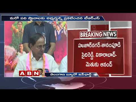 KCR Announced Remaining 10 TRS MLA Candidates List | Telangana Elections 2018