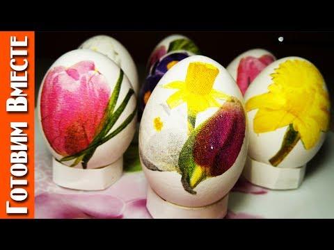 Как Украсить Пасхальные Яйца.  Декупаж. #ГотовимВместе