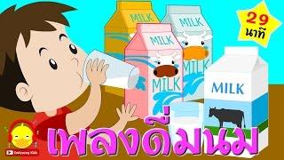 เพลงเด็กดื่มนม มาดื่มนมกันเถอะ ♫ เพลงเด็ก 29 นาที Drink Milk song | indysong kids