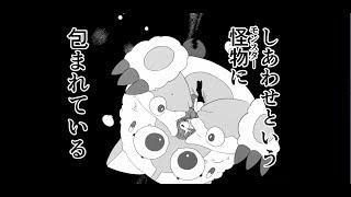 【ナナヲアカリ×阿東 里枝】シアワセシンドローム / ナナヲアカリ【マンガMV】