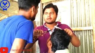 Bangla New funny video | New Funny Video 2017| Best Saloon Prank 2017