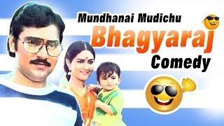 Mundhanai Mudichu | Tamil Movie Comedy | K. Bhagyaraj | Urvashi | Poornima Bhagyaraj