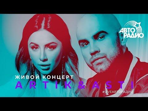 Живой концерт Artik & Asti (#LIVE Авторадио)