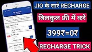 Jio के सभी Recharge करो अब बिल्कुल Free मे | Jio Free Recharge Trick |