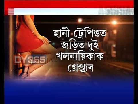 Honey trap case    Guwahati    Assam thumbnail