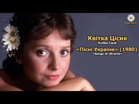 Квітка Цісик (Kaсey) - Пісні з України / Songs of Ukraine (1980)