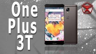 """OnePlus 3T! ТУРБО! Классный или """"проходной""""? / от Арстайл /"""
