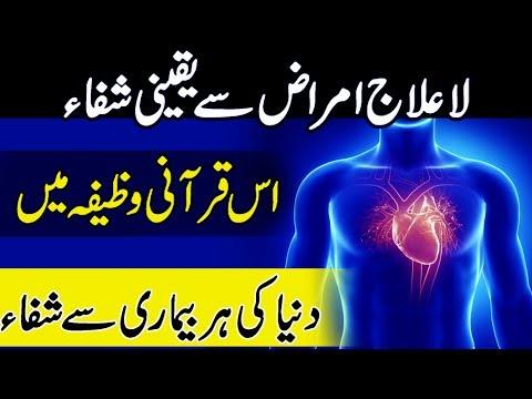 Har Bimari Ka ilaj Qurani Wazifa Se
