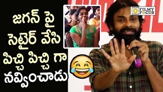 Pawan Kalyan Satires Punch on YS Jagan and Chandrababu on CM Seat : Hilarious Video