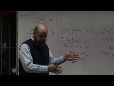 Abdul Gheni - Ajrumiyyah Lesson Seven