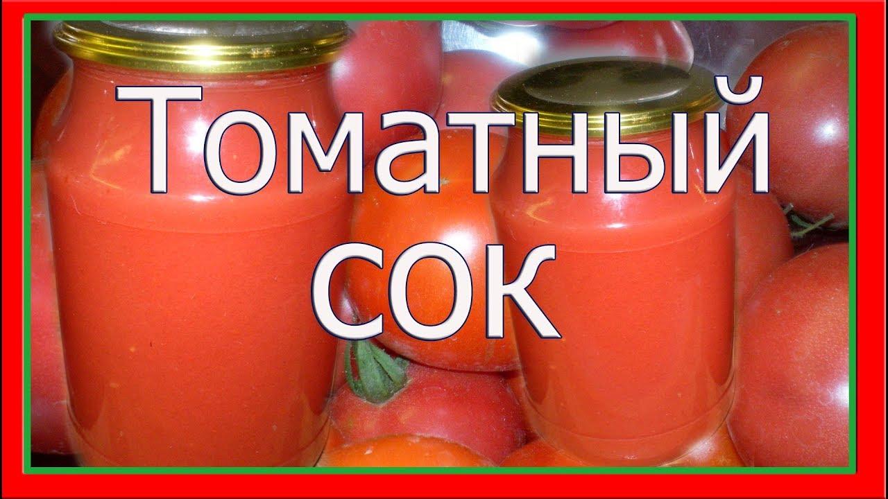 Сок томатный своими руками на зиму 71