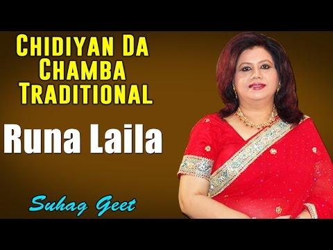 Chidiyan Da Chamba Traditional | Runa Laila (Album: Suhag Geet)