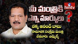 Rate Your Minister | Nakka Anand Babu – Vemuru Constituency | మీ మంత్రికి ఎన్ని మార్కులు? | hmtv