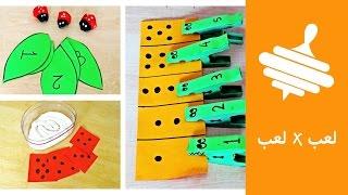 3 أفكار لألعاب بسيطة تعلم طفلك العد والأرقام | لعب × لعب