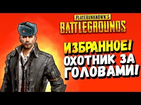 ИЗБРАННОЕ! - ОХОТНИК НА СКВАДЫ В PUBG! - ЭПИЧНЫЙ Battlegrounds #45