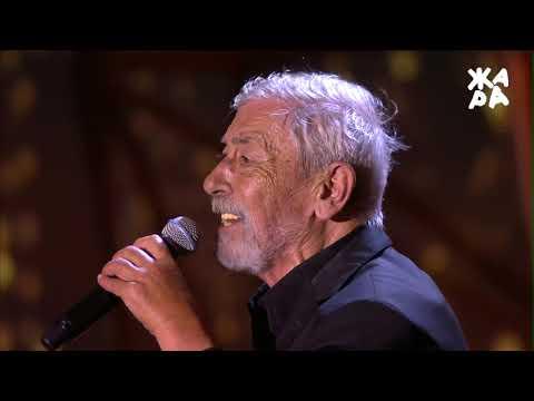 Вахтанг Кикабидзе - Попури (музыкальный фестиваль ЖАРА, 2017)