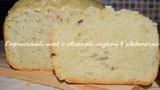 Горчичный хлеб с овсяной мукой в хлебопечке