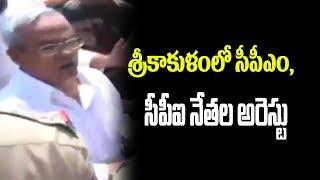 CPI(M) Leaders Arrest in Srikakulam   Vamsadhara Expats
