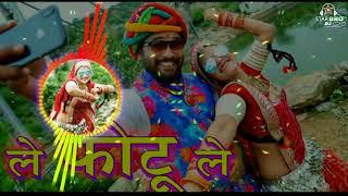 Merwadi Dj Song || Le Photo Le (Hard Bass Dance Mix 2k19) Dj Rofi Murshidabad