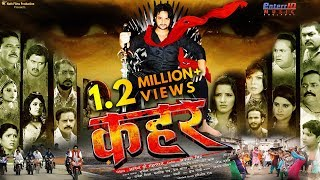Qahar कहर Official Trailer | Bhojpuri Film Trailer 2018 | Superhit Action Bhojpuri Movie 2018