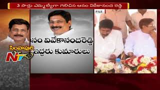 Special Story On Veteran politician Anam Vivekananda Reddy