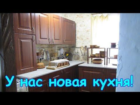 Ремонт в кухне. Ставим мебель, клеим обои. (08.18г.) Семья Бровченко.