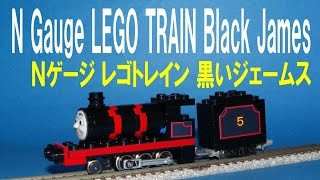 Thomas & friends (N gauge mini LEGO Train Black James) Nゲージ レゴトレイン 黒いジェームス