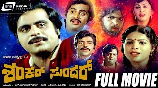 Shankar Sundar – ಶಂಕರ್ ಸುಂದರ್ | Kannada Full  Movie |Ambarish |Jayamala | Family Drama