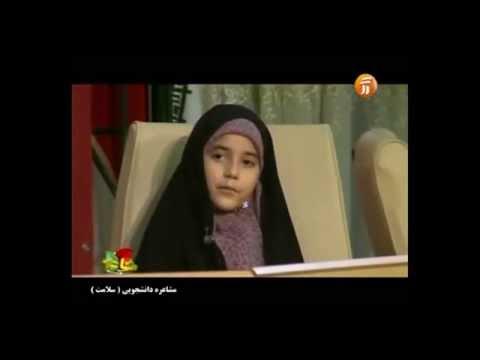 شعرخوانی جالب دختر 8 ساله درباره حیا و حجاب