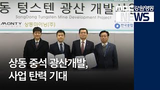 R)상동 중석광산개발 '탄력'..820억 자금 유치-투