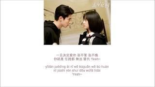 Love Exists  Wei Qi Qi Meteor Garden Ost Karaoke