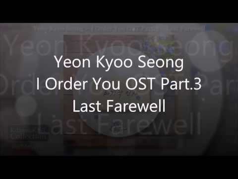 이승철 - Last Order