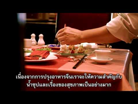 Taste It All 2014 at Ratchaprasong โรงแรมอินเตอร์คอนติเนนตัล กรุงเทพฯ
