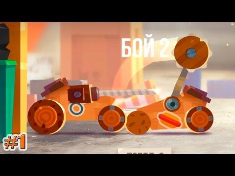 КОТЯТА НА ТАНКАХ!!! CATS Crash Arena Turbo Stars (1 серия)