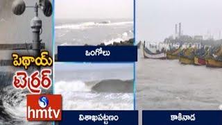 వేటకు వెళ్లి సముద్రంలో చిక్కుకుపోయిన ఆరుగురు జాలర్లు   Pethai Cyclone   hmtv