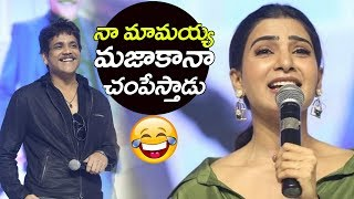 Samantha Akkineni FUNNY speech | #Devadas Music Party | Nani | Nagarjuna | Filmylooks