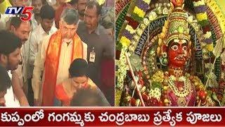 AP CM Chandrababu Offers Special Prayers At Kuppam Gangamma Temple | TV5News