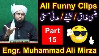 15-FUNNY Video CLIPS of Engineer Muhammad Ali Mirza Bhai ! Hansi ! Mazaaq ! Latifay ! Madani Masti !