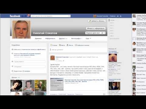 Как в фейсбуке сделать ссылку на человека