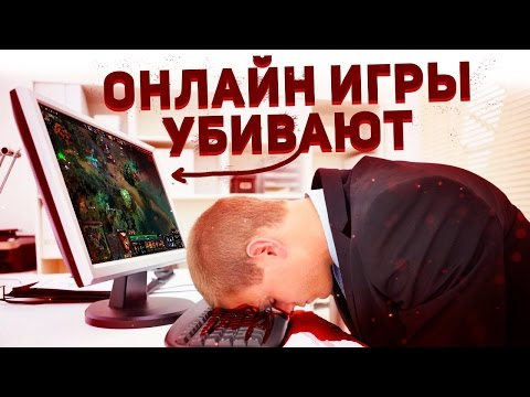 ОНЛАЙН ИГРЫ УБИВАЮТ / Зависимость от игр, Убийства и скандалы из-за игр. ИГРЫ ЗЛО!