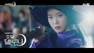 Download [MV] 먼데이 키즈(Monday Kiz), 펀치(Punch) - Another Day (호텔 델루나 OST) Hotel Del Luna OST Part 1 Mp3/Mp4