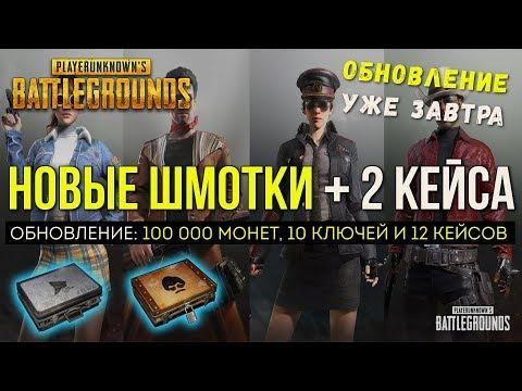 КРУТЫЕ СЕТЫ и 2 НОВЫХ КЕЙСА / Новости PUBG / PLAYERUNKNOWN'S BATTLEGROUNDS ( 21.02.2018 )