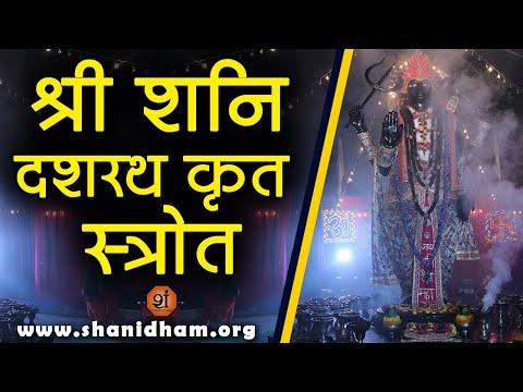 Shree Shanidev श्री शनि दशरथ कृत स्त्रोत